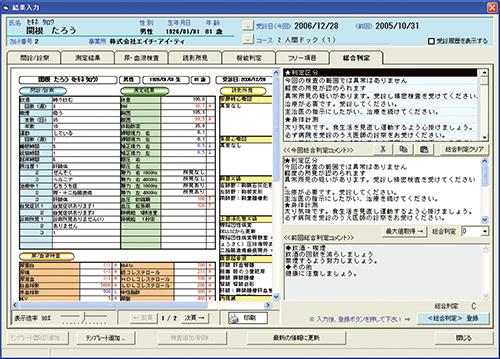 ⑦結果入力(総合)画面