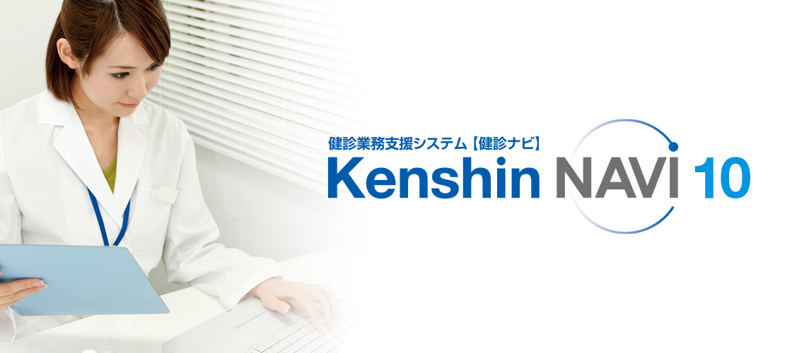 健診業務支援システム【健診ナビ】Kenshin NAVI 10
